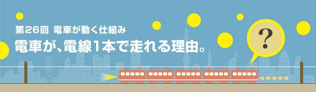 電車が、電線1本で走れる理由。