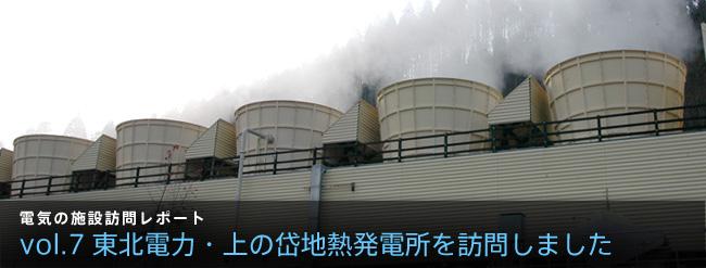 東北電力・上の岱地熱発電所を訪問しました