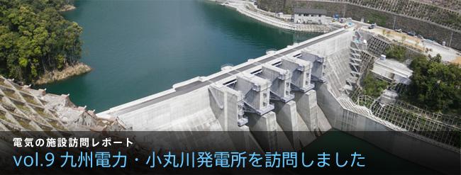 九州電力・小丸川発電所を訪問しました