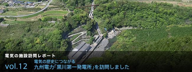 電気の歴史につながる九州電力・黒川第一発電所を訪問しました
