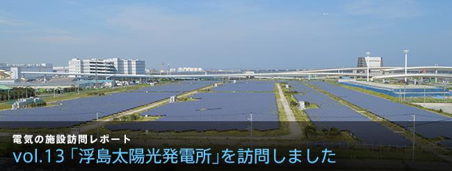 「浮島太陽光発電所」を訪問しました
