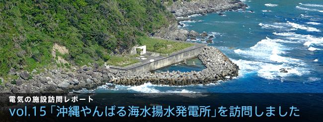 「沖縄やんばる海水揚水発電所」を訪問しました