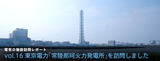 東京電力「常陸那珂火力発電所」を訪問しました