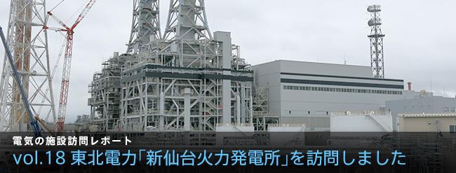 東北電力「新仙台火力発電所」を訪問しました
