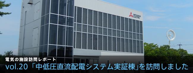 三菱電機「中低圧直流配電システム実証棟」を訪問しました