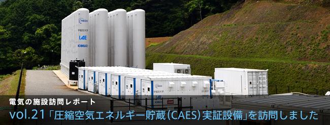 「圧縮空気エネルギー貯蔵(CAES)実証設備」を訪問しました