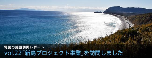 「新島プロジェクト事業」を訪問しました