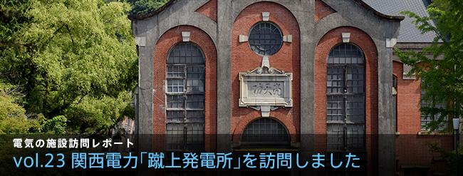 関西電力「蹴上発電所」を訪問しました