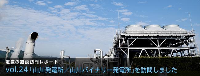 「山川発電所/山川バイナリー発電所」を訪問しました