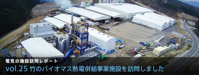 竹のバイオマス熱電併給事業施設を訪問しました