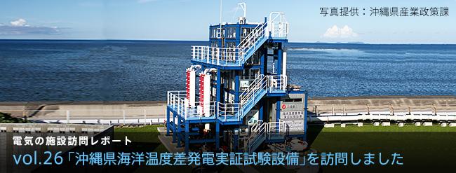 「沖縄県海洋温度差発電実証試験設備」を訪問しました