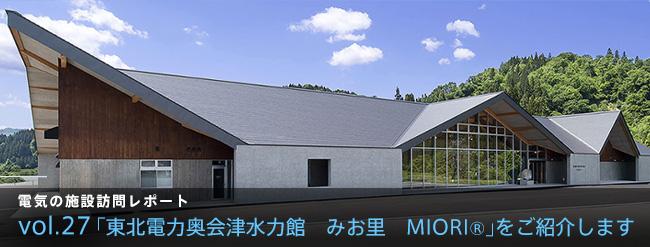 「東北電力奥会津水力館 みお里 MIORI®」をご紹介します