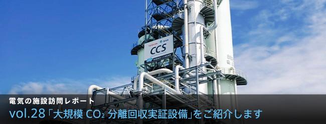 「大規模CO2分離回収実証設備」をご紹介します