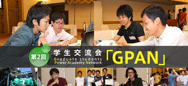第2回学生交流会「GPAN」 Graduate students Power Academy Network