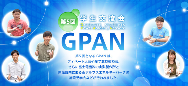 第5回学生交流会「GPAN」 Graduate students Power Academy Network