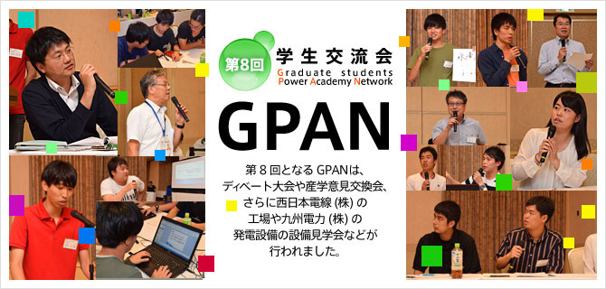 第7回学生交流会「GPAN」 Graduate students Power Academy Network