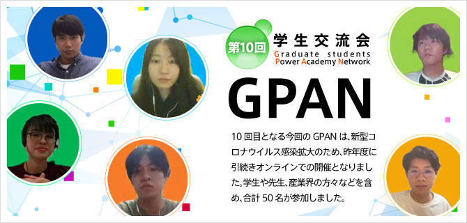 学生交流会「GPAN」 Graduate students Power Academy Network