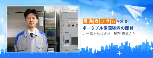 ポータブル電源装置の開発