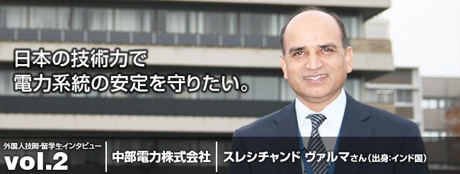 日本の技術力で電力系統の安定を守りたい。