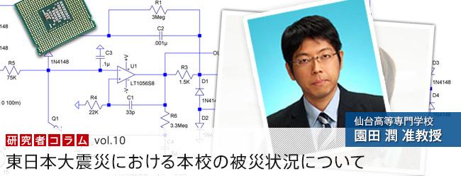 東日本大震災を経験して