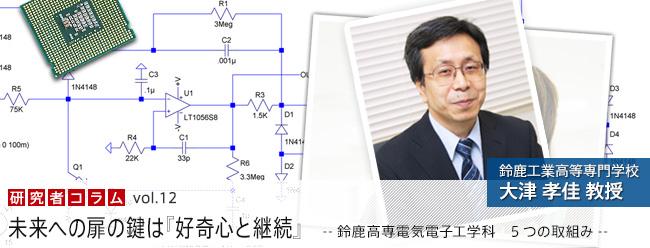 未来への扉の鍵は『好奇心と継続』---鈴鹿高専電気電子工学科 5つの取組み---