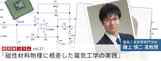 磁性材料物理に根差した電気工学の実践
