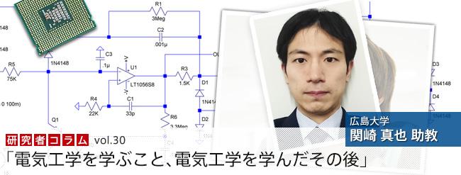 電気工学を学ぶこと、電気工学を学んだその後