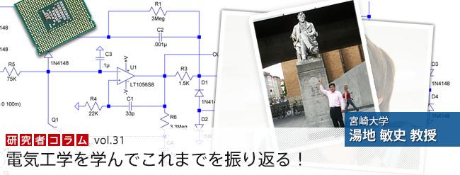 電気工学を学んでこれまでを振り返る!