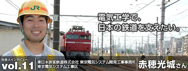 電気工学で、日本の鉄道を支えたい。