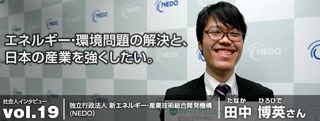 エネルギー・環境問題の解決と、 日本の産業を強くしたい。