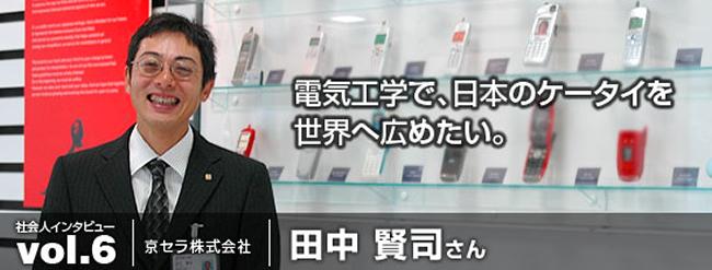 電気工学で、日本のケータイを世界へ広めたい。