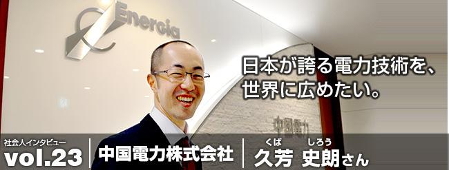 日本が誇る電力技術を、 世界に広めたい。