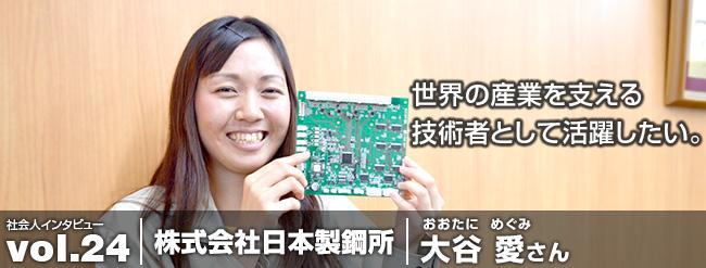 世界の産業を支える 技術者として活躍したい。