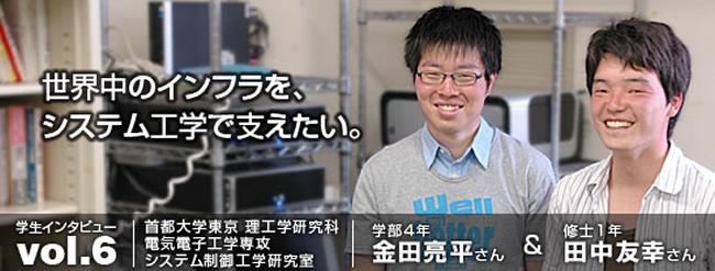 世界中のインフラを、システム工学で支えたい。