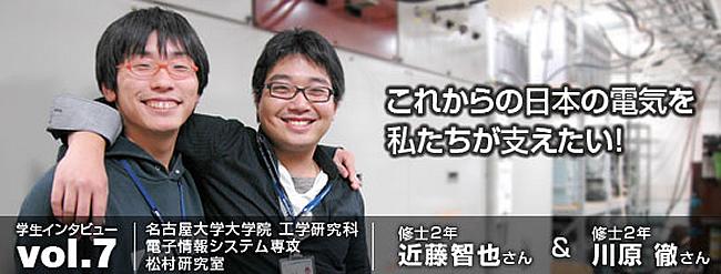 これからの日本の電気を私たちが支えたい!