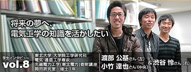 将来の夢へ、電気工学の知識を活かしたい