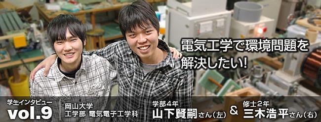 電気工学で環境問題を解決したい!