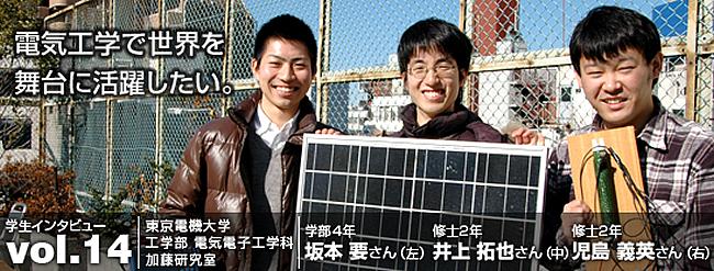 電気工学で世界を舞台に活躍したい。