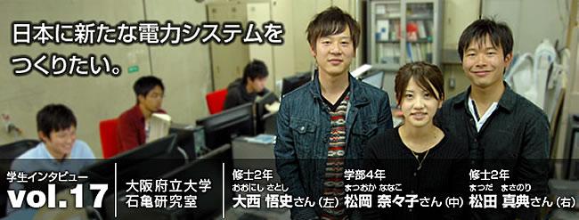 日本に新たな電力システムをつくりたい。