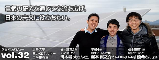電気の研究を通じて交流を広げ、 日本の未来に役立ちたい。
