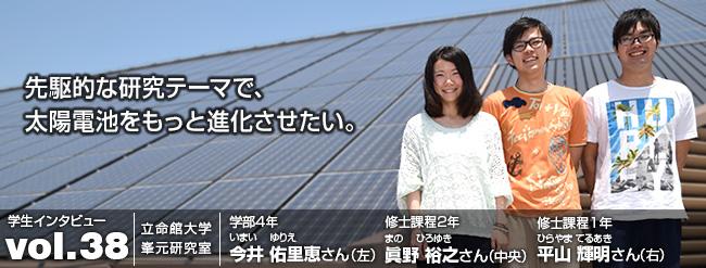 先駆的な研究テーマで、 太陽電池をもっと進化させたい。