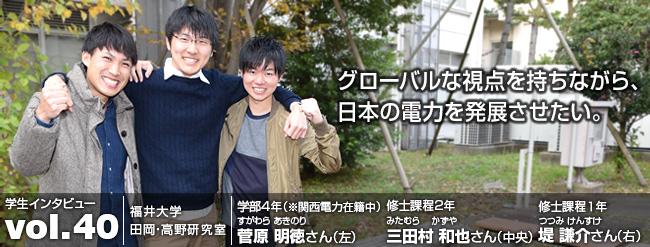 グローバルな視点を持ちながら、 日本の電力を発展させたい。